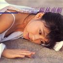 Bie Ba Meng Dai Zou/Diana Yang