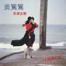 Tian Shi Zhi Lian/Tracy Huang