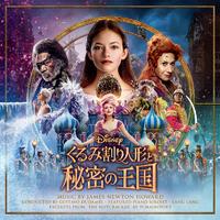 AAC/くるみ割り人形と秘密の王国 (オリジナル・サウンドトラック)