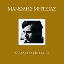 Axehastes Epitihies/Manolis Mitsias