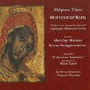 Theogenitor Maria/Manolis Mitsias