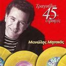 Tragoudia Apo Tis 45 Strofes/Manolis Mitsias