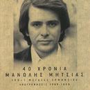 40 Hronia Manolis Mitsias - Megales Erminies - Ihografisis/Manolis Mitsias