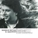 Ex Adieretou/Manolis Mitsias