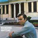 Manolis Mitsias/Manolis Mitsias