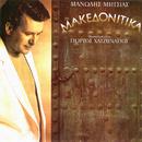 Makedonitika/Manolis Mitsias