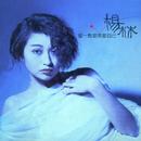 Liu Yi Dian Ai Lai Ai Zi Ji/Diana Yang