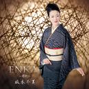 ENKA III ~偲歌~ (猪俣公章生誕80周年記念)/坂本冬美