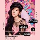 CYNDILOVES2SING Ai。Xin Ling/Cyndi Wang