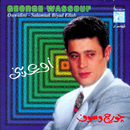 Ouwidini/George Wassouf