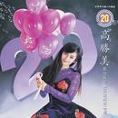 The Collectioon Of Kao Sheng-Mei (14)/Alicia Kao