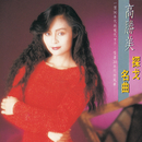 Gao Sheng Mei Lei She Jin Qu 16/Alicia Kao