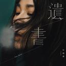 Yi Shu/Tanya Chua