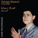 El Hob Shatter- Rare Recording/George Wassouf