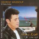 El Hawa Sultan Rare Recordings/George Wassouf
