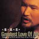 Greatest Love Of All/Chang Ho Chirl