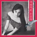 Gao Sheng Mei Lei She Jin Qu 15/Alicia Kao