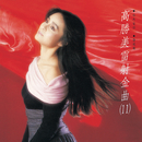 Gao Sheng Mei Lei She Jin Qu 11/Alicia Kao