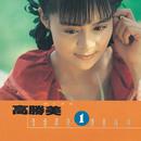 Gao Sheng Mei Lei She Jin Qu 19/Alicia Kao