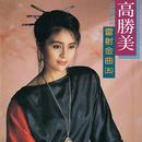 Gao Sheng Mei Lei She Jin Qu 5/Alicia Kao
