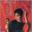 Lian Chuan Qu. Kung Hei Fa Choi/Alicia Kao