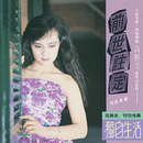 The Collection Of Kao Sheng-Mei (13)/Alicia Kao