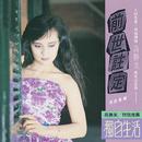 Gao Sheng Mei Lei She Jin Qu 13/Alicia Kao
