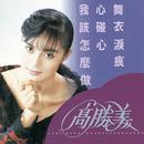 The Collection Of Kao Sheng-Mei (18)/Alicia Kao