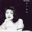 Lover/Diana Yang