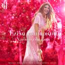 Hristougenna Xana/Helena Paparizou