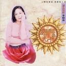 Glory 10 Years (10)/Alicia Kao