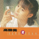 The Collection Of Kao Sheng Mei (20)/Alicia Kao