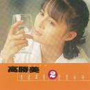 Gao Sheng Mei Lei She Jin Qu 20/Alicia Kao
