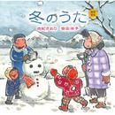童謡唱歌「冬のうた」/由紀さおり・安田祥子