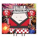 Tank-top Festival in JAPAN/ヤバイTシャツ屋さん