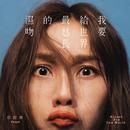 Wo Yao Gei Shi Jie Zui You Chang De Shi Wen/Tanya Chua