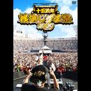横浜レゲエ祭2009 -15周年-/MIGHTY CROWN