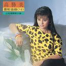 Gao Sheng Mei Lei She Jin Qu 10/Alicia Kao
