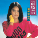 Gao Sheng Mei Lei She Jin Qu 6/Alicia Kao