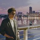 Zhi De Fang Qi/Adrian Fu