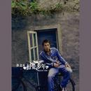 <Xiang Ai Duo Nian>Guo Yue Xin Qu + Jing Xuan San Shi Shou/Andy Hui