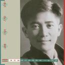 Wo De Suo YouII/Danny Chan