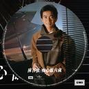 Chi Xin Yan Nei Zang/Danny Chan