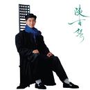 Shen Xian Ye Yi Min/Danny Chan