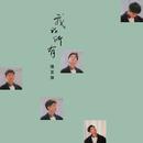 Wo De Suo You/Danny Chan