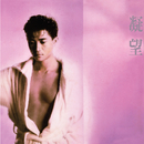 Ning Wang/Danny Chan