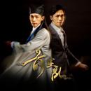 Qian Chen Luan (Wu Tai Ju << Wo De Qian Shi Qing Ren >> Zhu Ti Qu)/Dong Shan Shao Ye