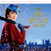 ハイレゾ/メリー・ポピンズ リターンズ (オリジナル・サウンドトラック / デラックス盤)