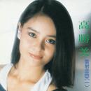 Gao Sheng Mei Lei She Jin Qu 1/Alicia Kao