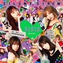 恋のエスパー/Silent Siren